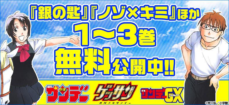 『銀の匙』『ノゾ×キミ』ほか1~3巻無料公開中!!セットいまだけポイント10倍!