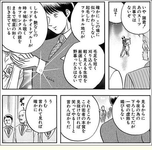 『王様の仕立て屋』Q&A_コマ絵01
