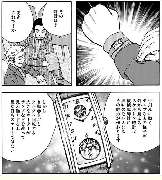『王様の仕立て屋』Q&A_コマ絵02