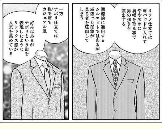 『王様の仕立て屋』Q&A_コマ絵03