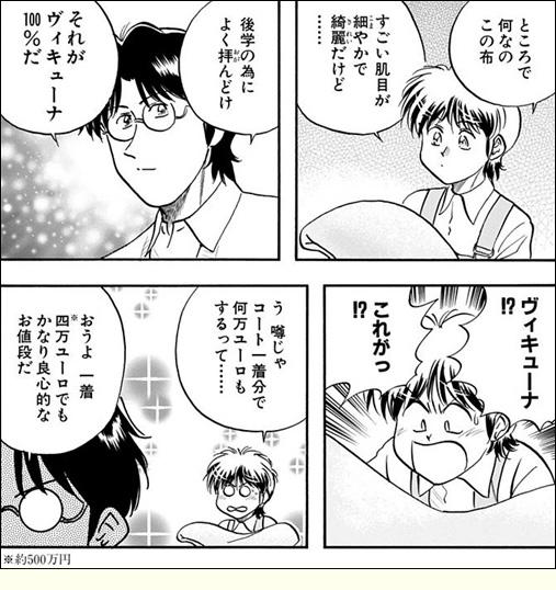『王様の仕立て屋』Q&A_コマ絵04