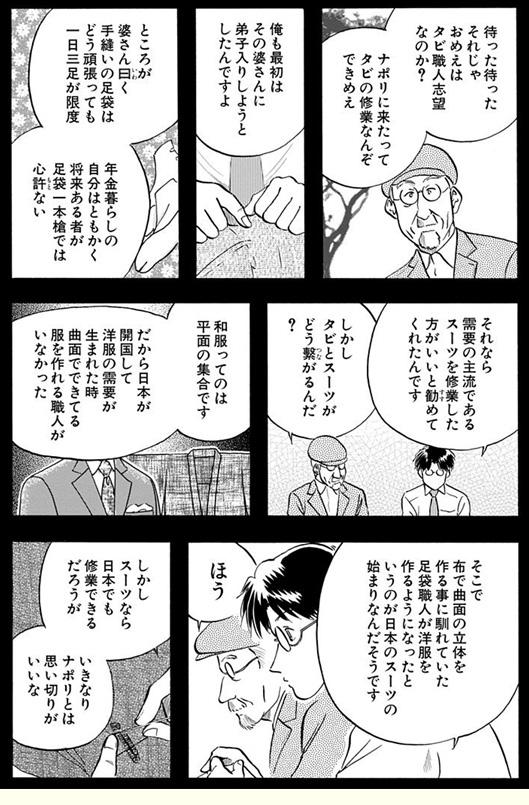 『王様の仕立て屋』Q&A_コマ絵07