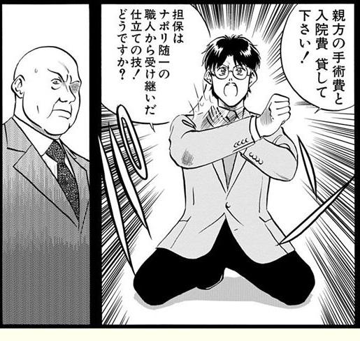『王様の仕立て屋』Q&A_コマ絵09