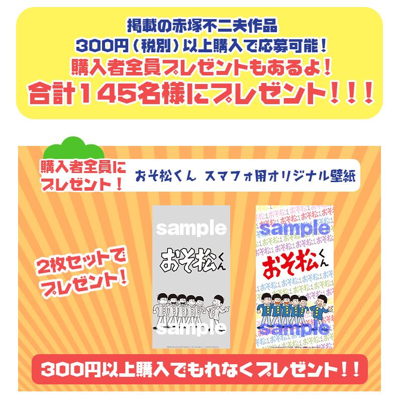 mutsugomatsuri_001.jpg