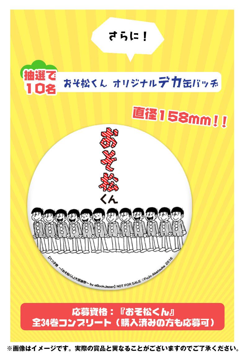 mutsugomatsuri_005.jpg