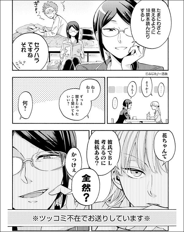 http://haishin.ebookjapan.jp/contents/special/image/st/koma/otakoi3kan_k01.jpg