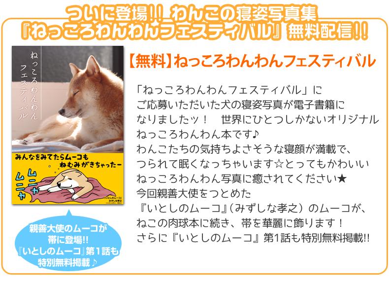 わんこの寝姿写真集『ねっころわんわんフェスティバル』無料配信!!