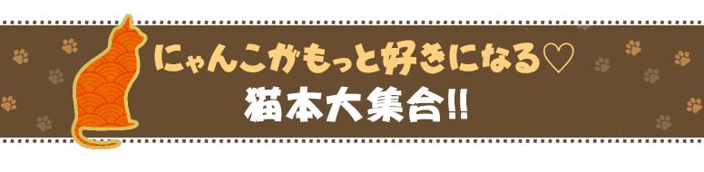 にゃんこがもっと好きになる♪猫本大集合!!