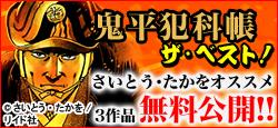 『鬼平犯科帳』著者&編集部オススメの話を無料で公開!セット30%OFF!!