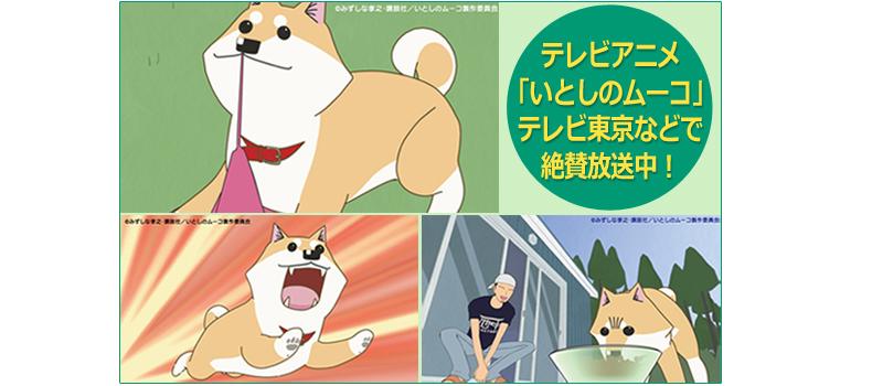テレビアニメ絶賛放送中!