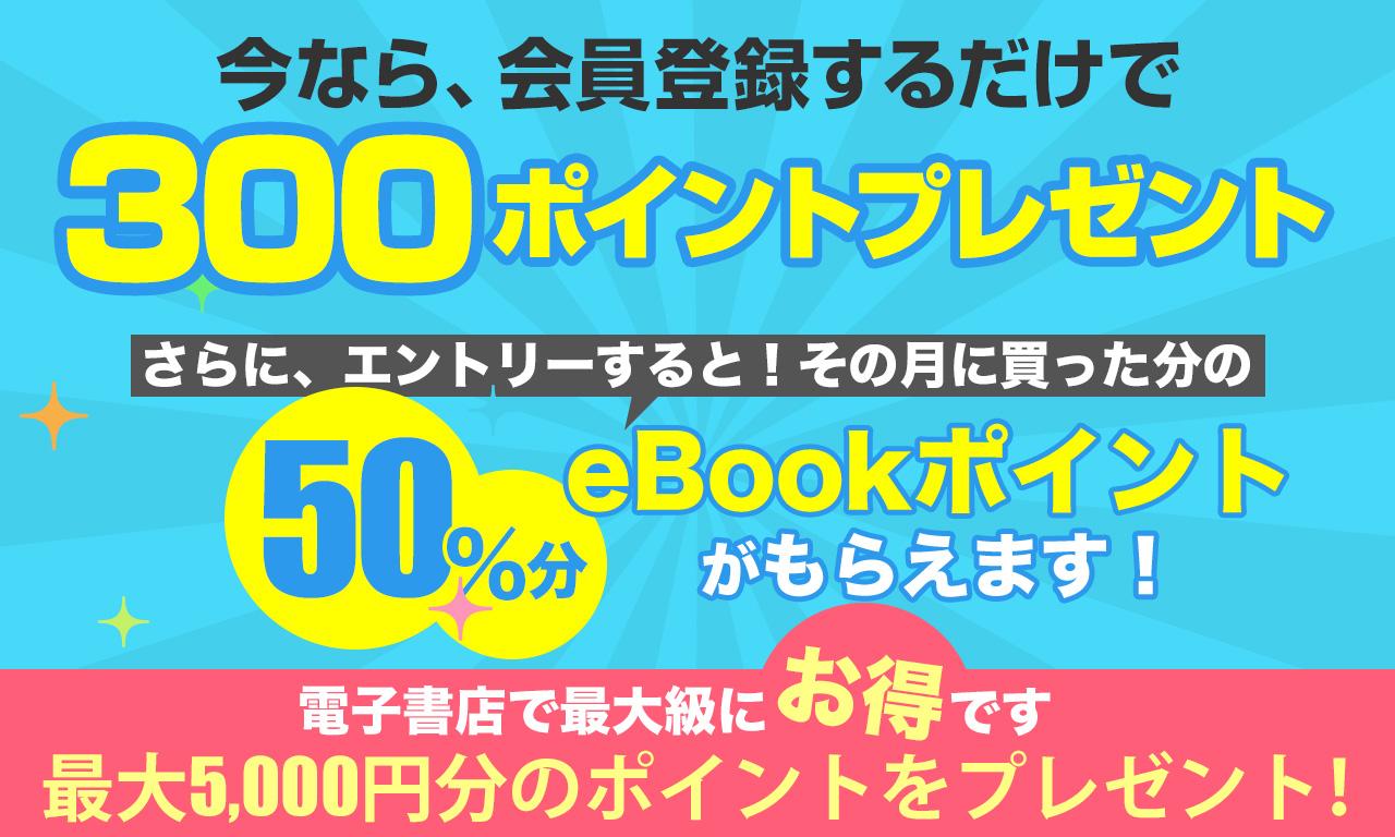 eBookJapan300ポイントプレゼント詳細