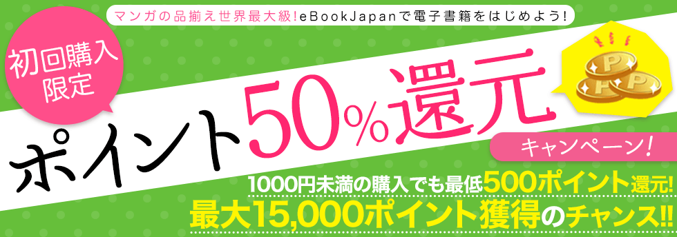 eBook Japan 初回購入限定ポイント50%還元