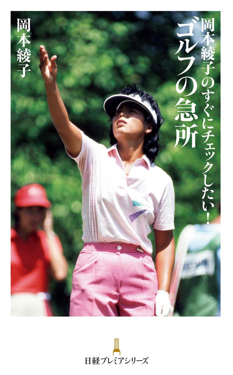 岡本綾子の画像 p1_26