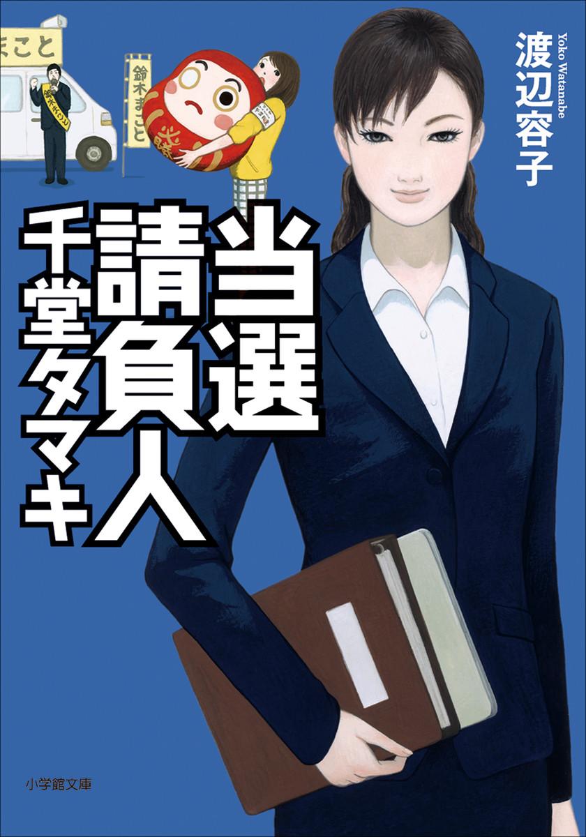 当選請負人 千堂タマキ 当選請負人 千堂タマキ - 電子書籍の漫画(マンガ)・コミックはeBoo