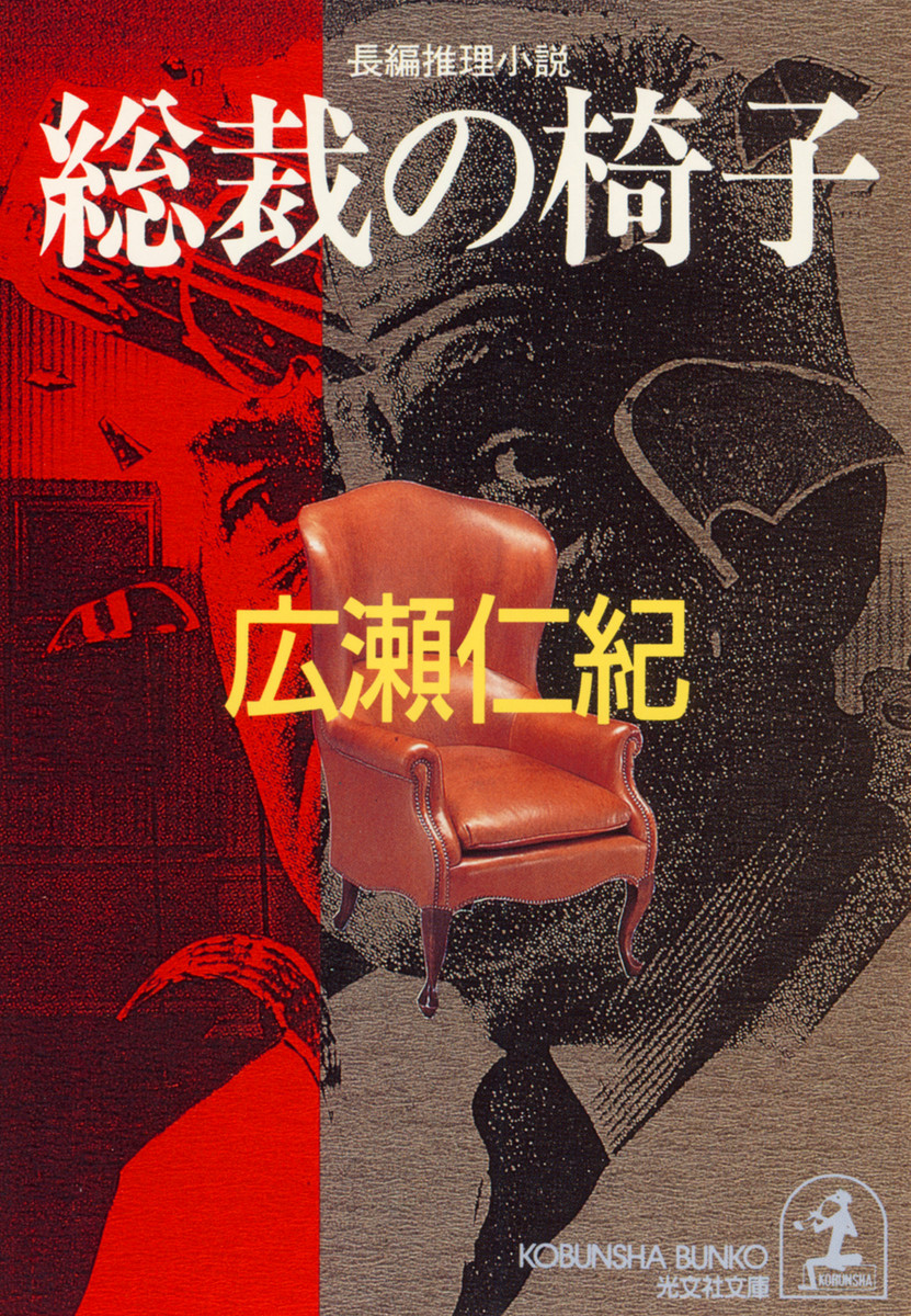 総裁の椅子