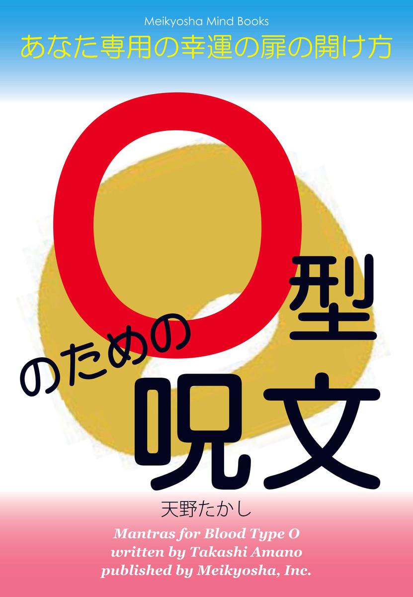 O型のための呪文 O型のための呪文 - 電子書籍の漫画(マンガ)・コミックはeBookJapan