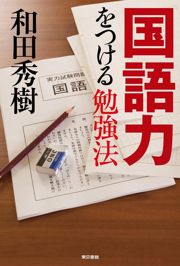 国語力をつける勉強法 - 電子書籍の漫画(マンガ)・コミック ...