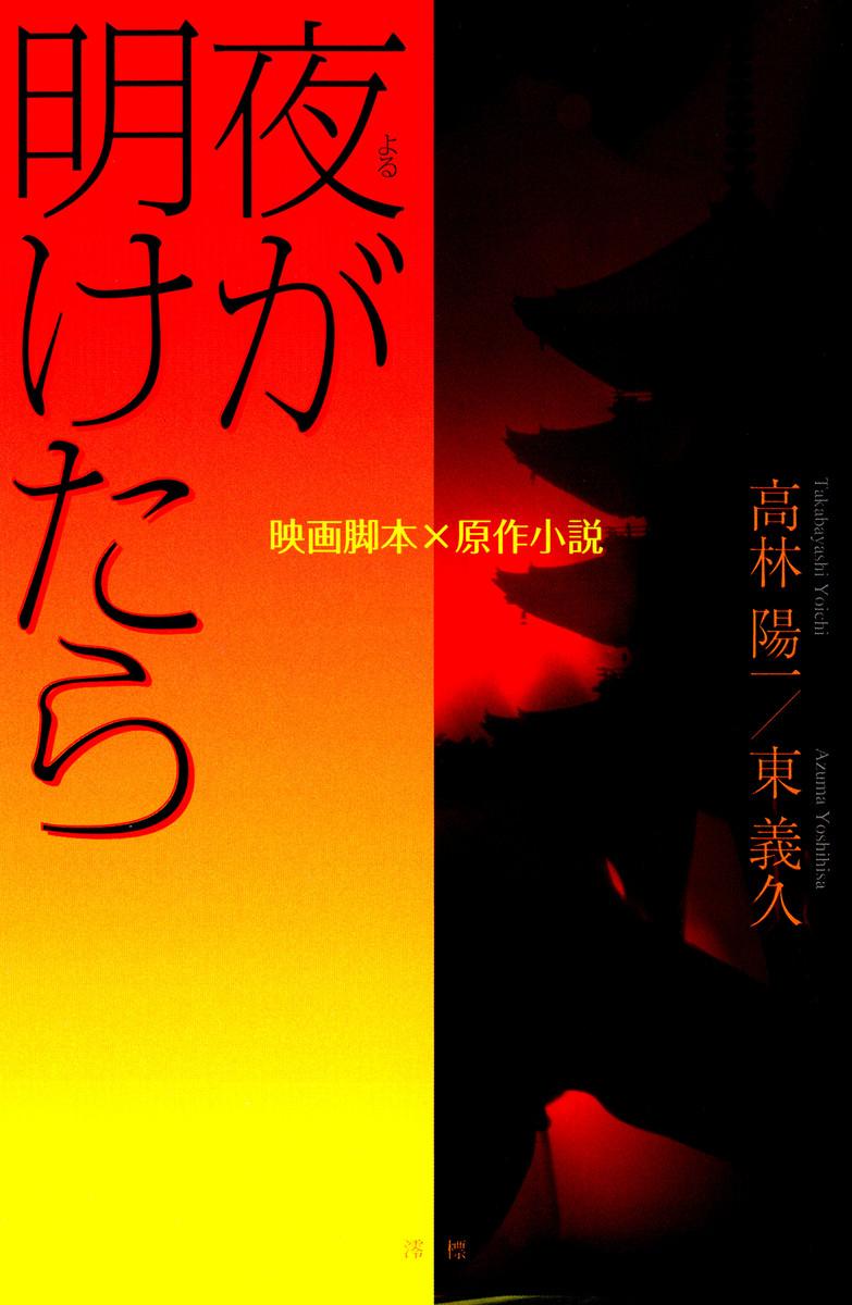 夜が明けたら 映画脚本×原作小説 | 著:高林陽一 著:東義久 | 無料まんが・試し読みが豊富!eBookJapan|まんが(漫画)・電子書籍をお得に買うなら、無料で読むならeBookJapan