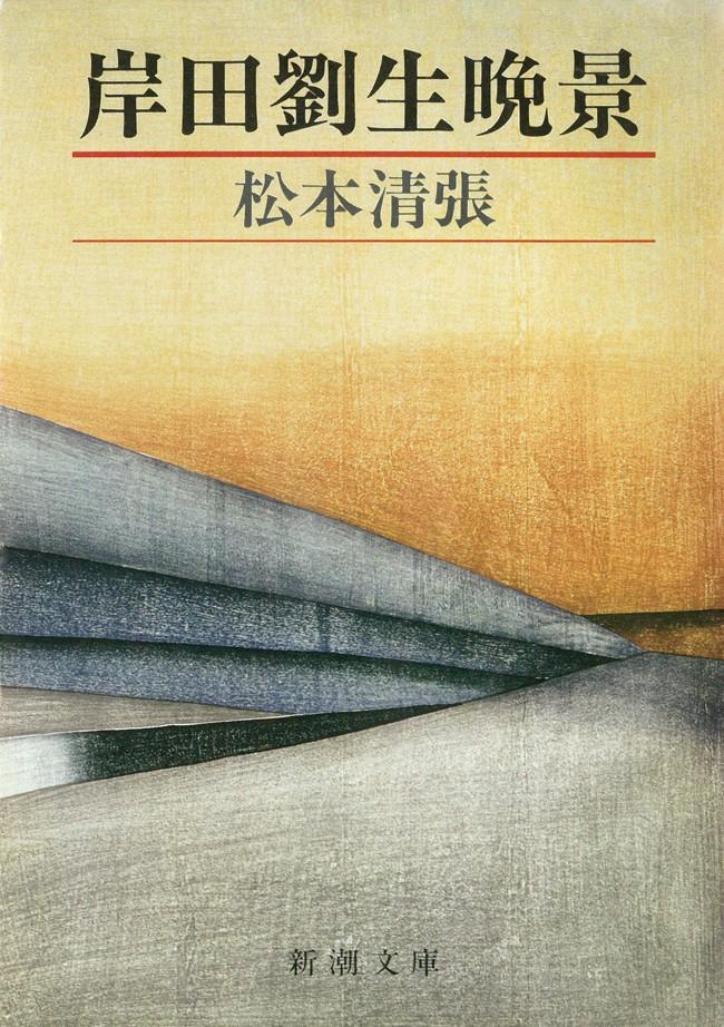 岸田劉生の画像 p1_32
