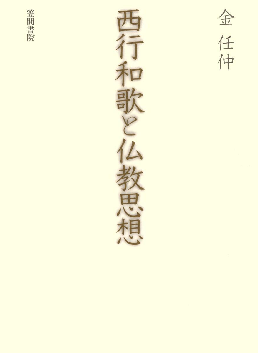 西行和歌と仏教思想