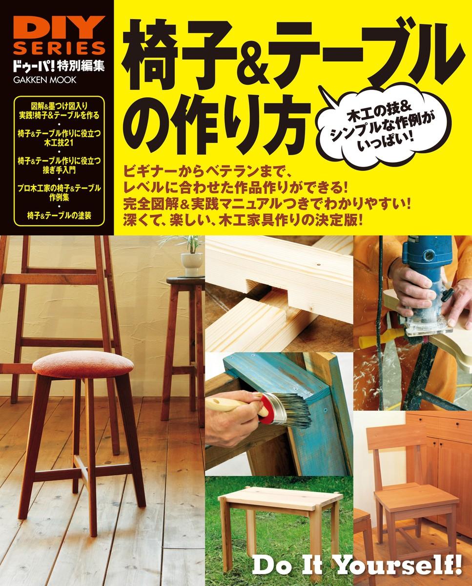 椅子&テーブルの作り方 - 電子 ...