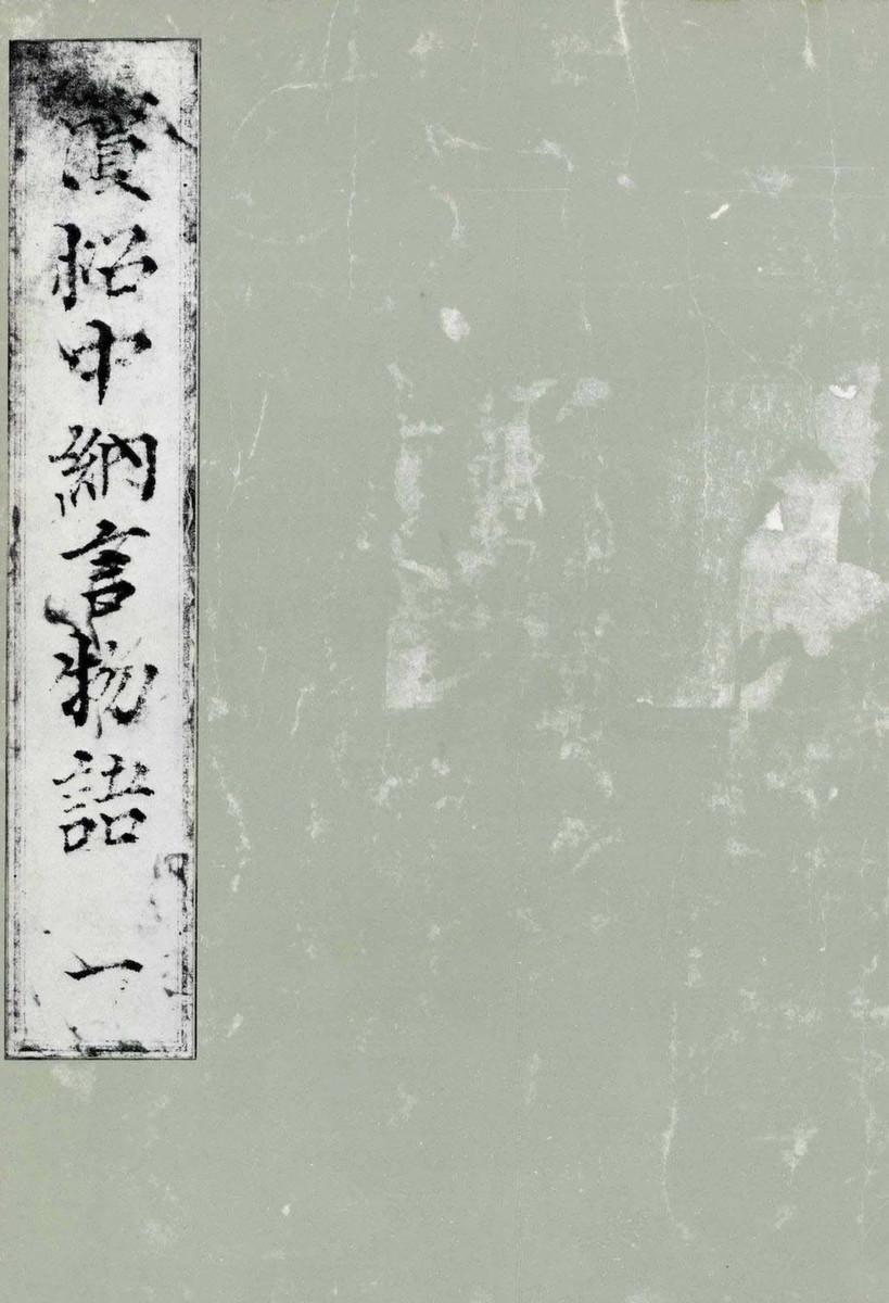 浜松中納言物語(一) 国会図書館蔵