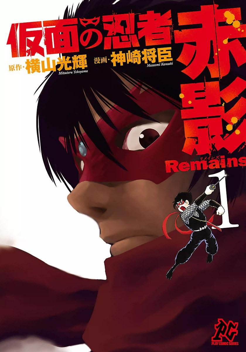 仮面の忍者 赤影の画像 p1_32