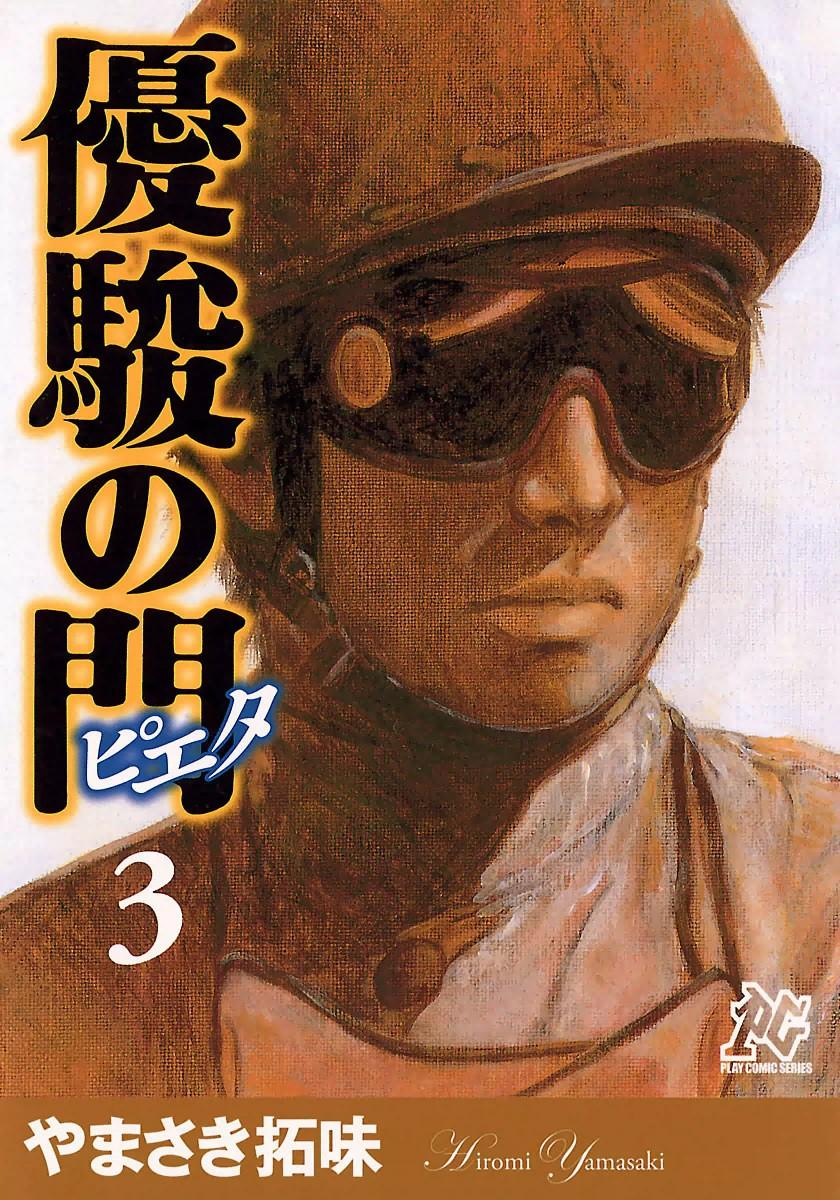 優駿の門-ピエタ- 3巻