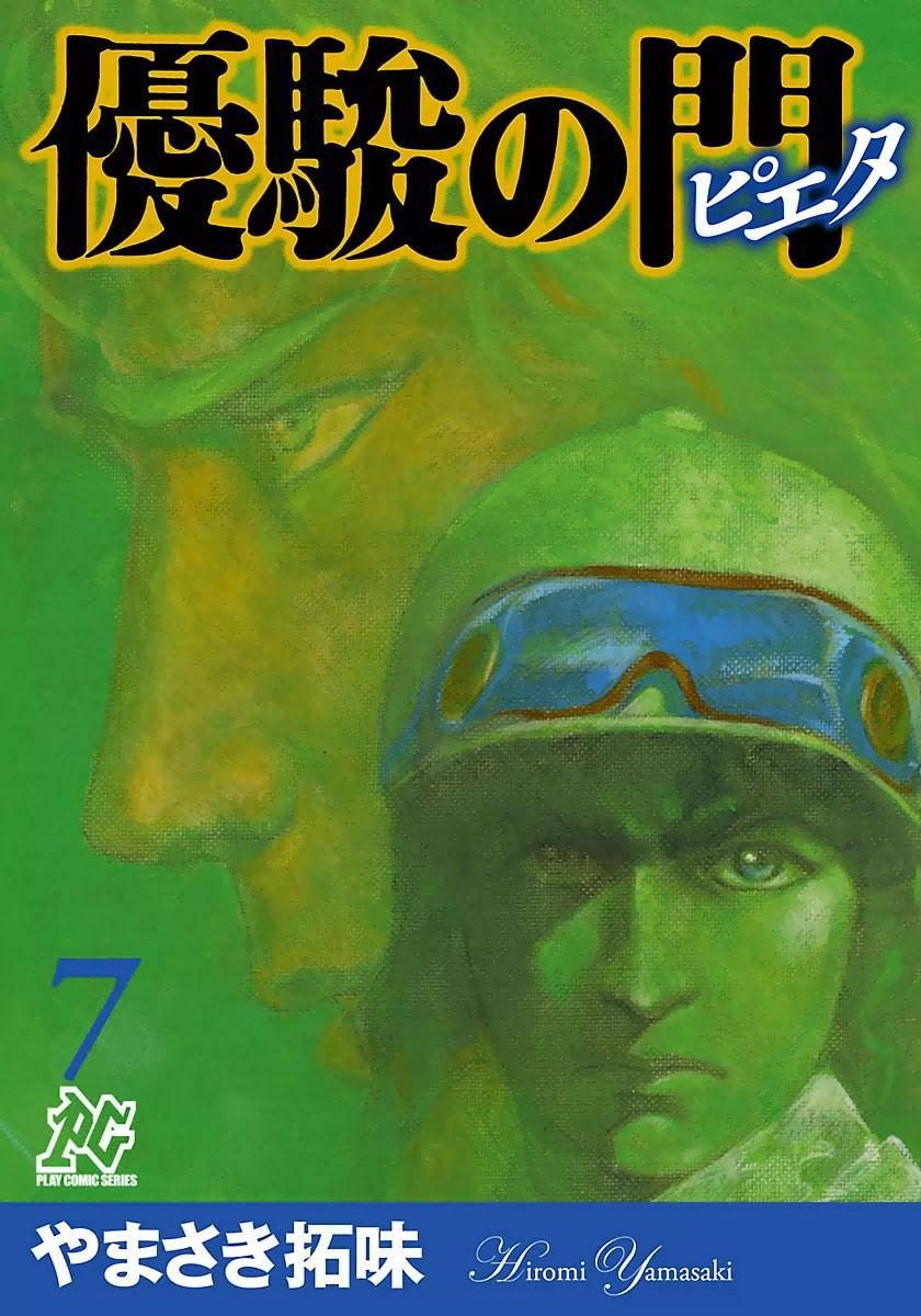 優駿の門-ピエタ- 7巻