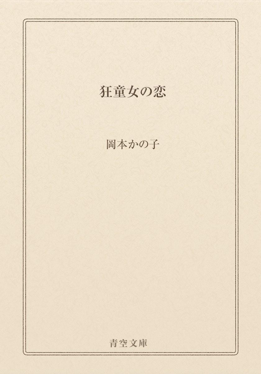 狂童女の恋 狂童女の恋 著者:岡本かの子 ・コミックはeBookJapan
