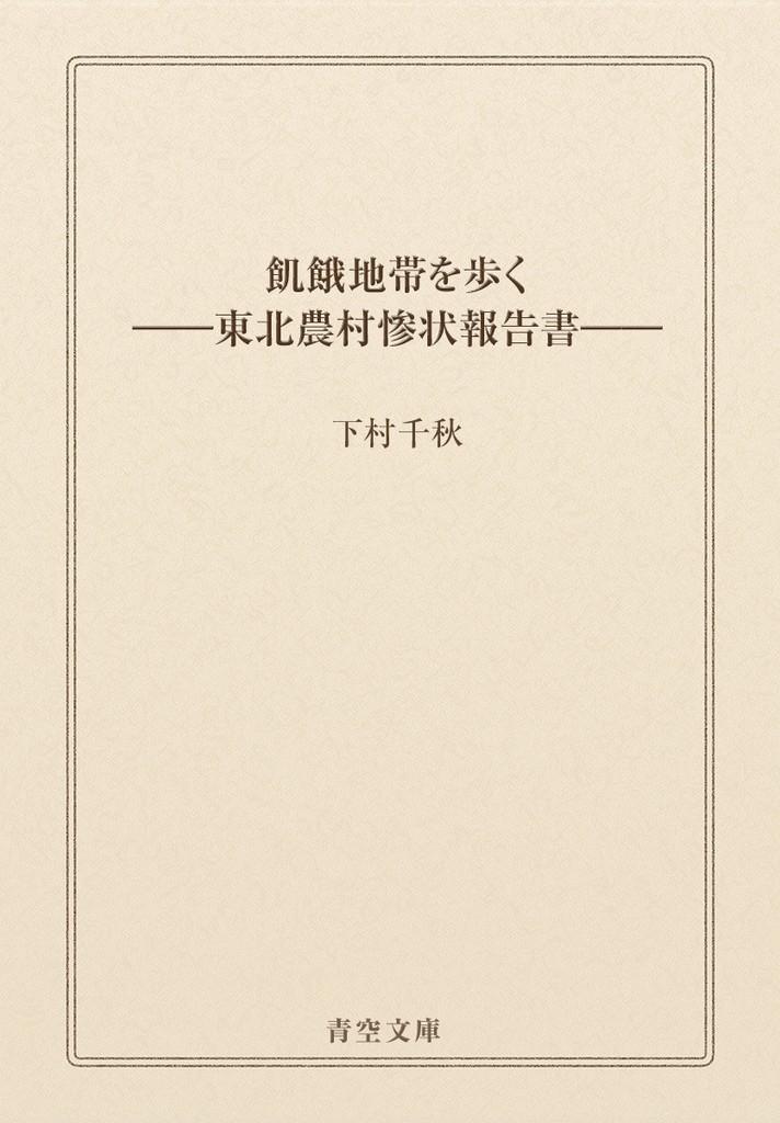 飢餓地帯を歩く | 著者:下村千秋 | 無料まんが・試し読みが豊富!eBookJapan|まんが(漫画)・電子書籍をお得に買うなら、無料で読むならeBookJapan