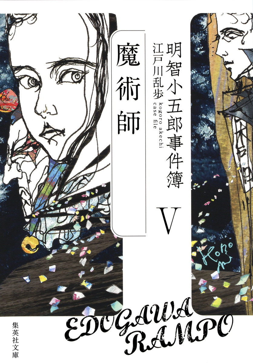 明智小五郎の画像 p1_11
