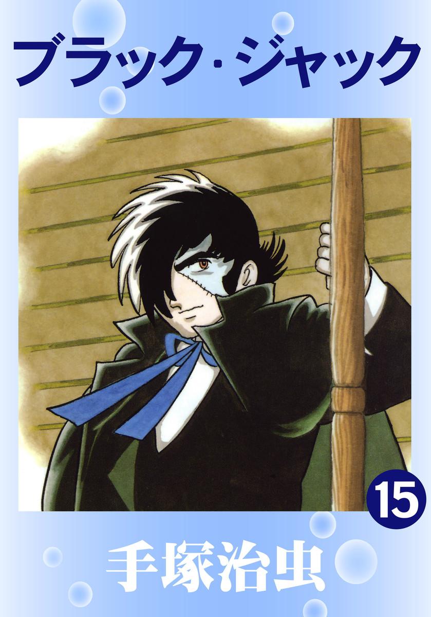 ブラック・ジャック (架空の人物)の画像 p1_22