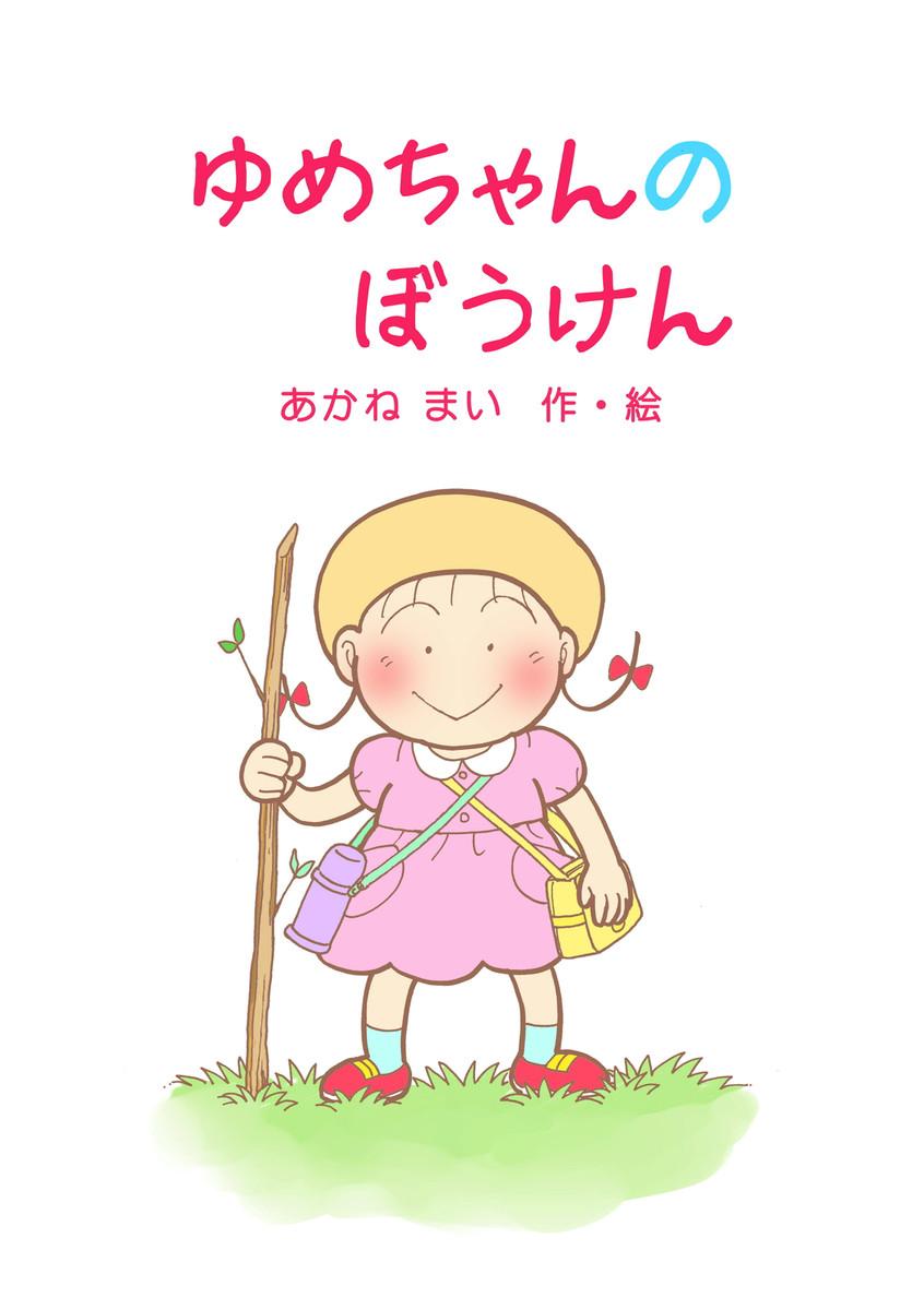 ゆめちゃんシリーズ