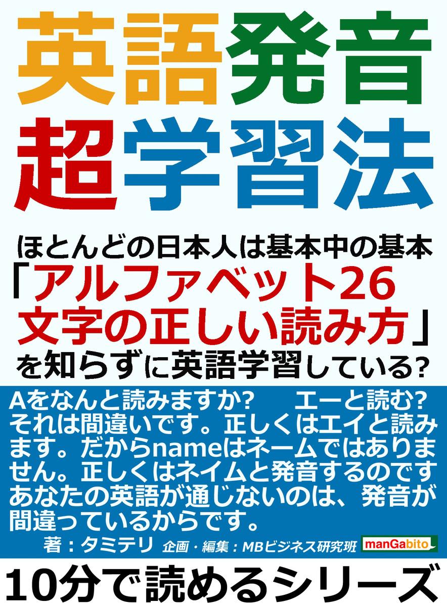 英語発音超学習法。ほとんどの日本人は基本中の基本「アルファベット26文字の正しい読み方」を知らずに英語学習している?