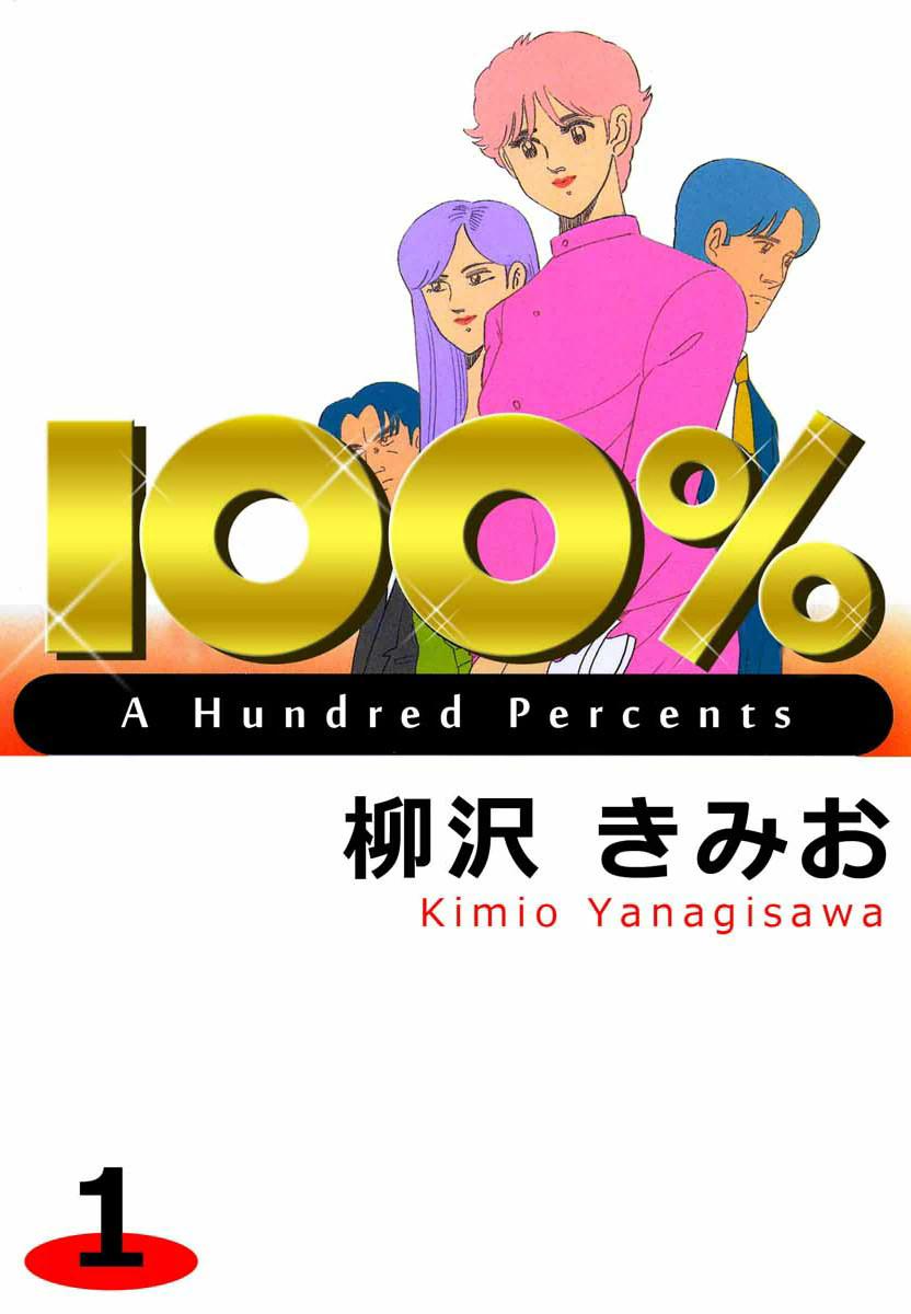 【完結済み】100% 1巻
