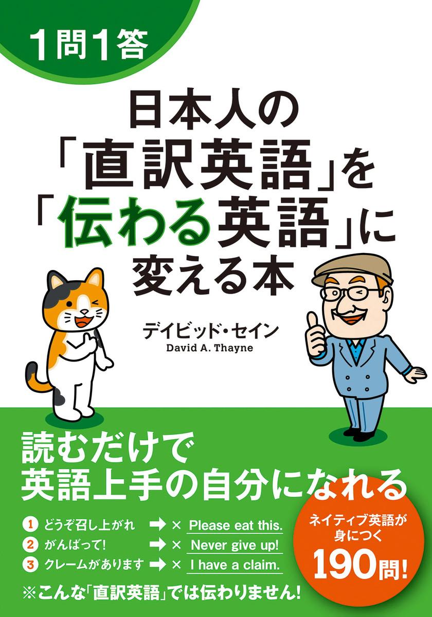 1問1答 日本人の「直訳英語」を「伝わる英語」に変える本 ...