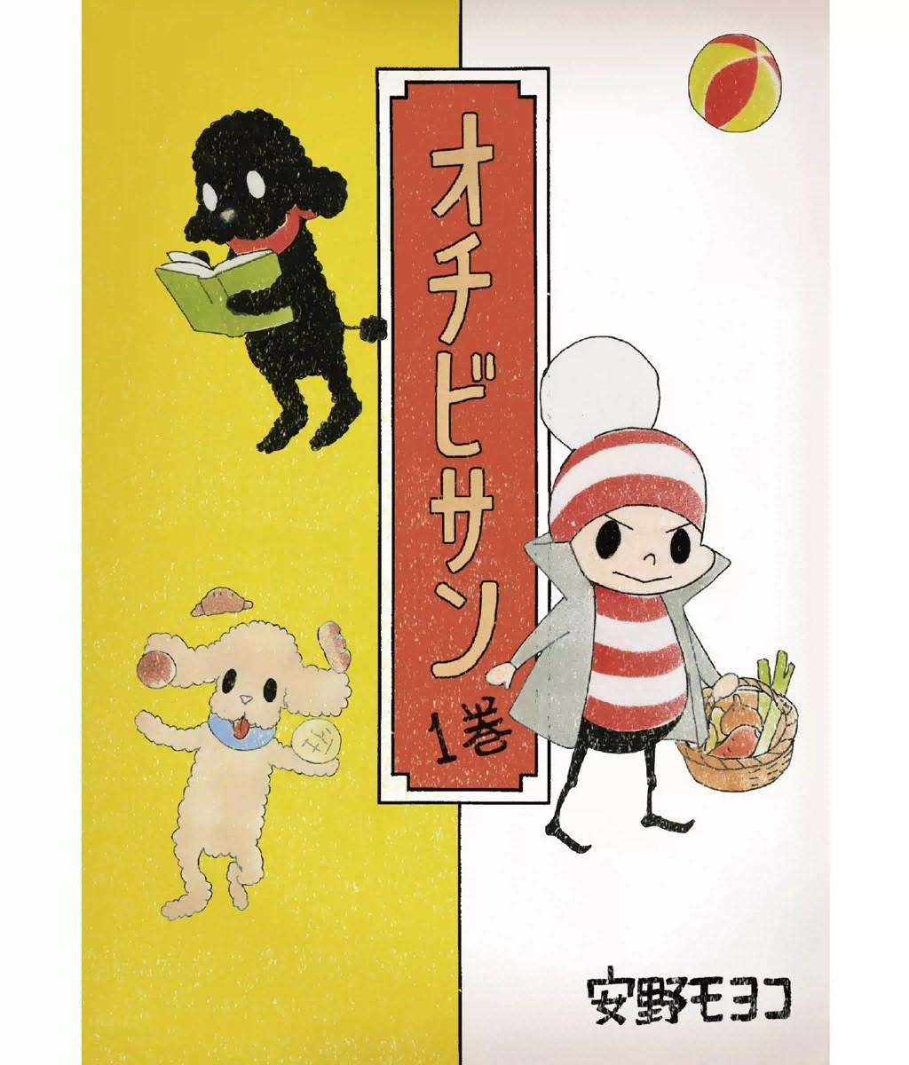 安野モヨコ - 電子書籍の漫画(...