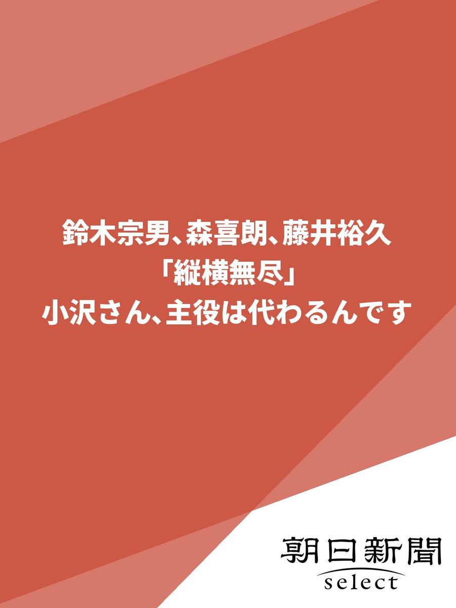 藤井裕久の画像 p1_33
