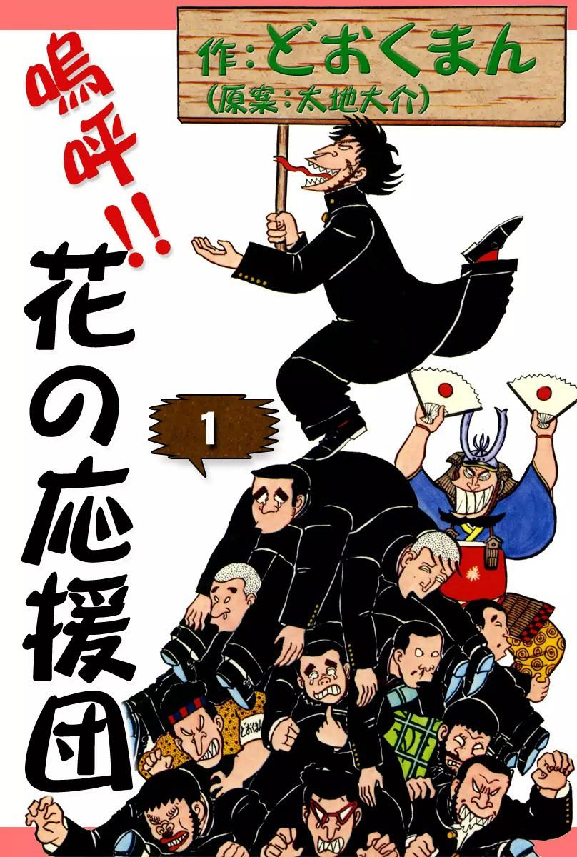 【完結済み】嗚呼!! 花の応援団 1巻