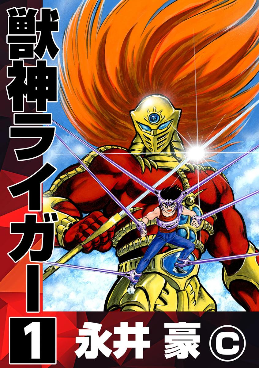 ebookjapan【最新刊】獣神ライガー 2巻レビューセーフモード