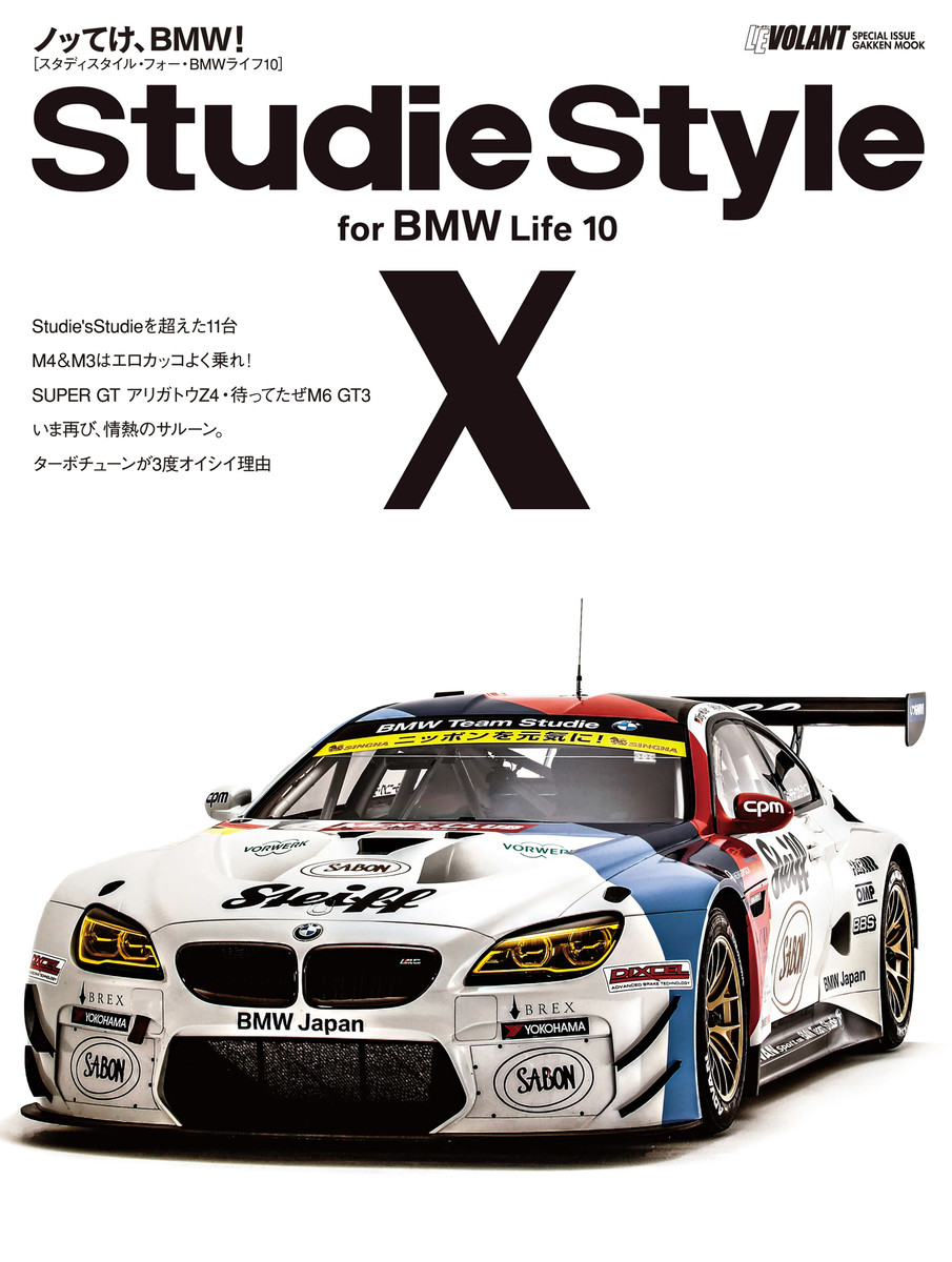 Studie style for bmw life 10 ebookjapan for Bmw living style
