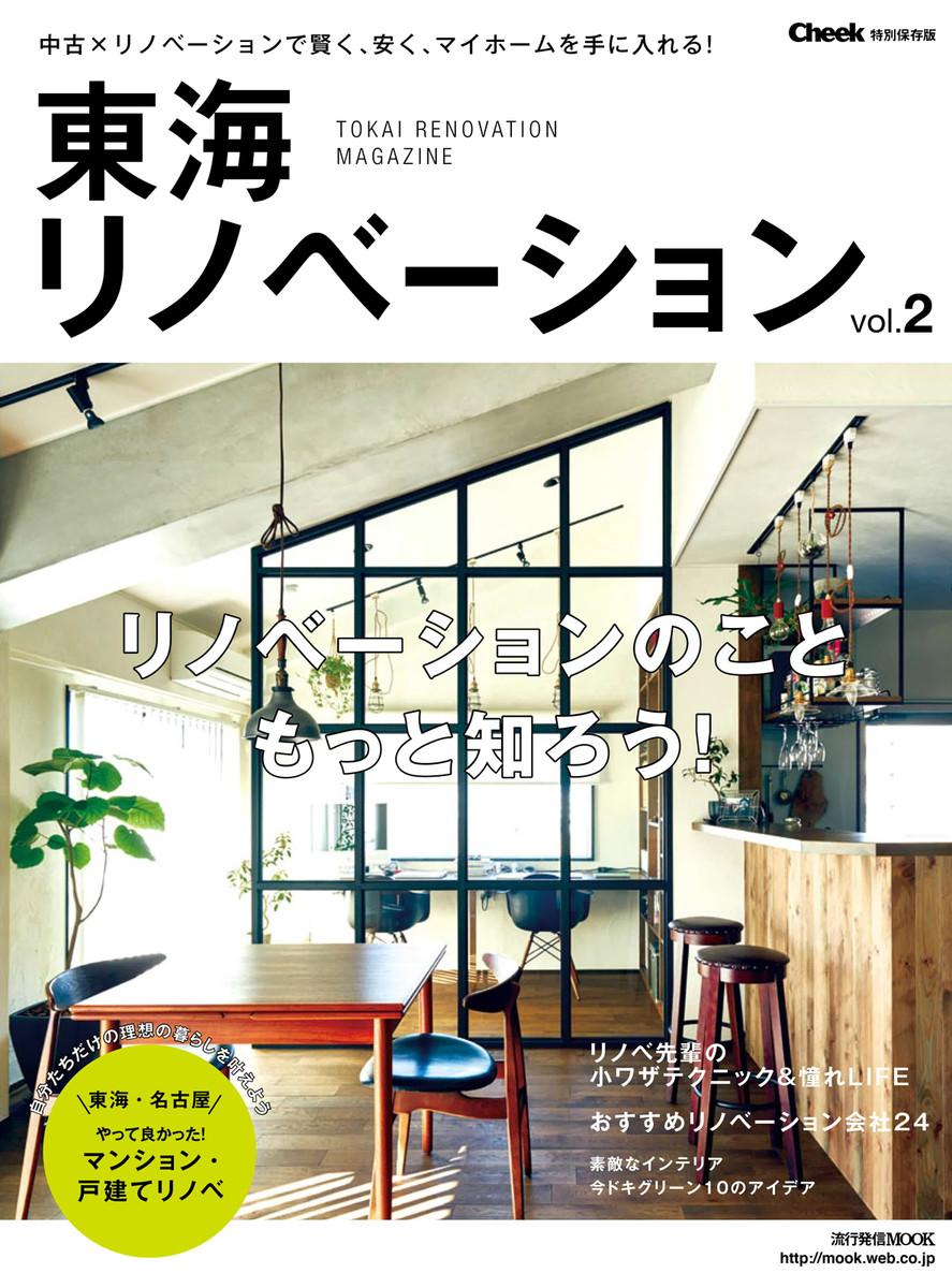 流行発信MOOK 東海リノベーション vol.2