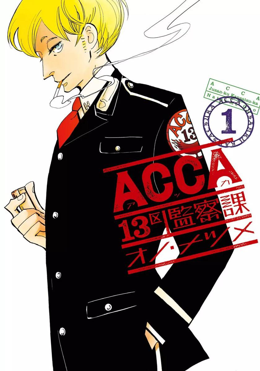 表紙『ACCA13区監察課』-漫画