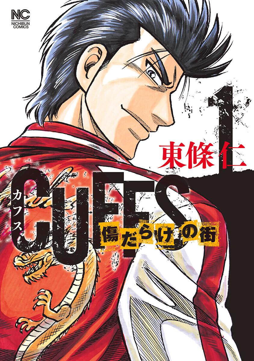 【割引版】CUFFSカフス-傷だらけの街- (1)