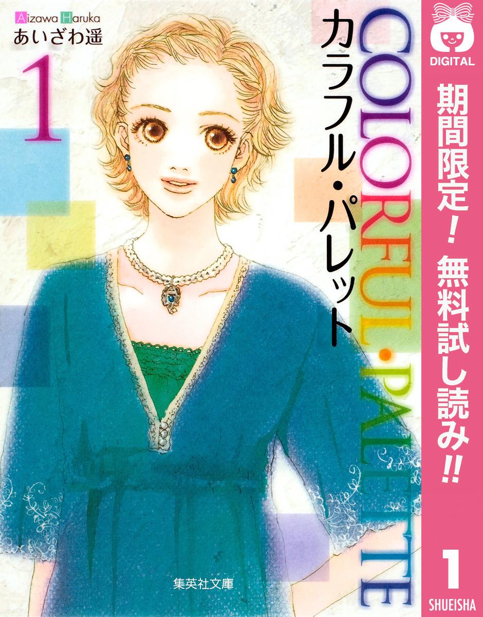 【完結済み】カラフル・パレット 1巻