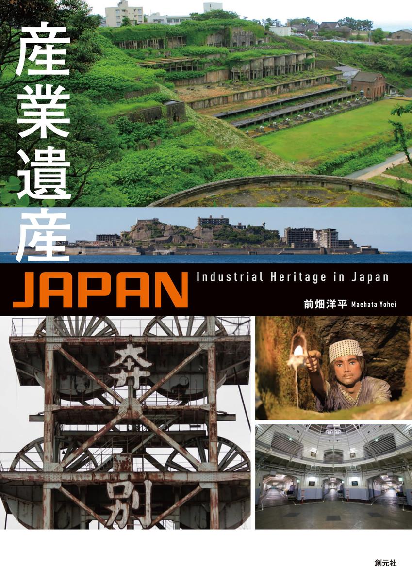 産業遺産の画像 p1_40