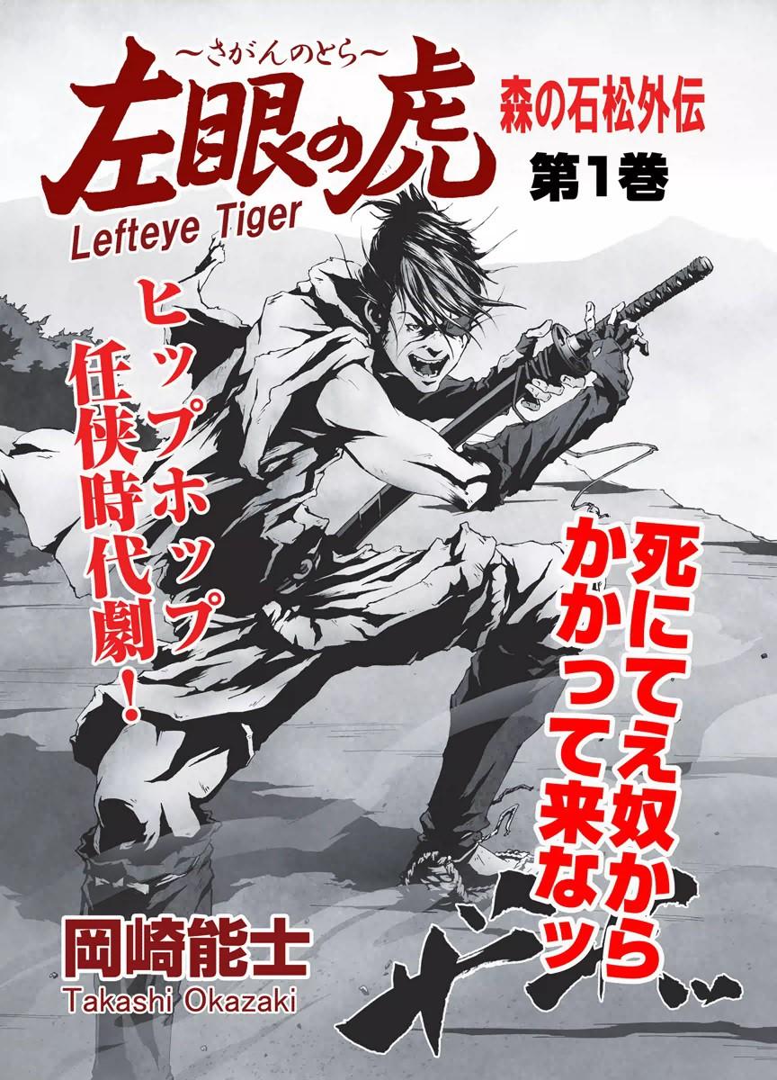 【最新刊】左眼の虎 1巻