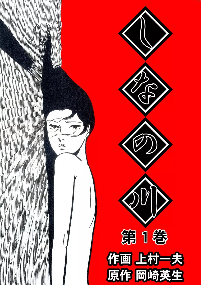 マンガの金字塔 - 電子書籍の漫...