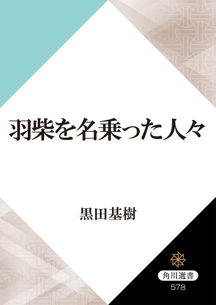 羽柴を名乗った人々 | 著者:黒田基樹 | 無料まんが・試し読みが豊富!eBookJapan|まんが(漫画)・電子書籍をお得に買うなら、無料で読むならeBookJapan